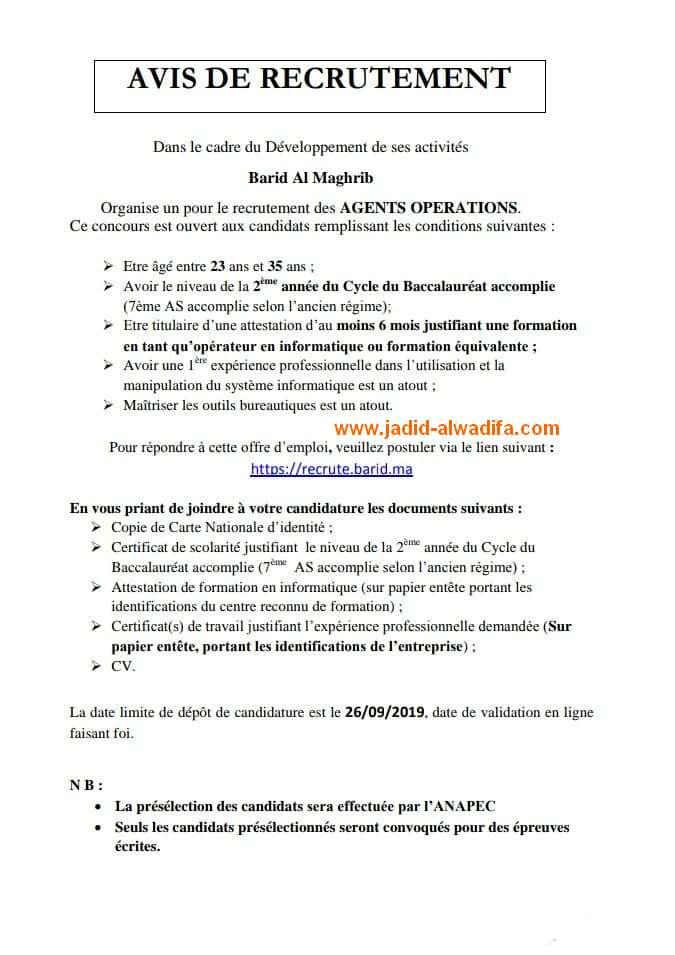بريد المغرب: مباريات توظيف