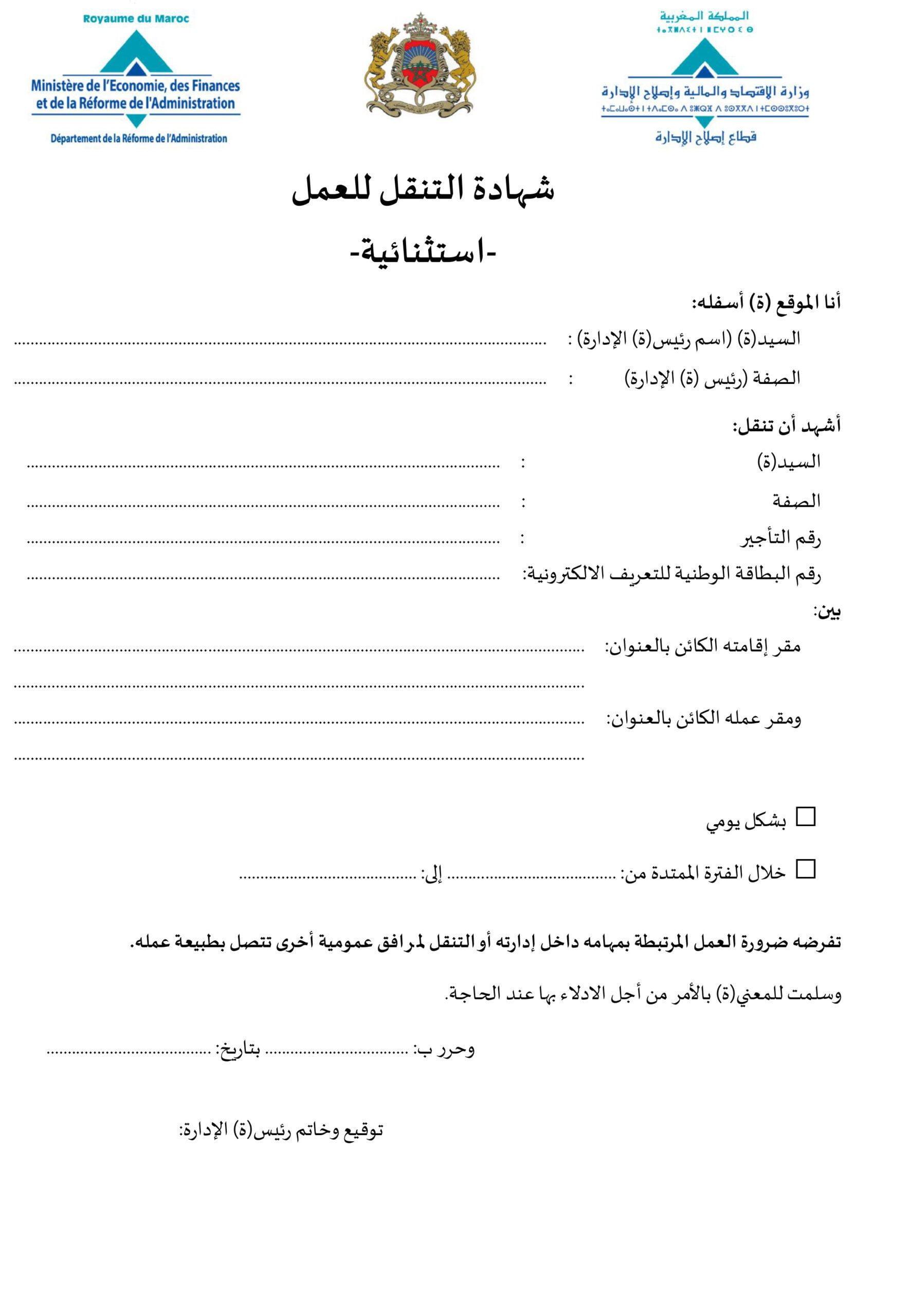 تحميل شهادة التنقل للعمل - استثنائية