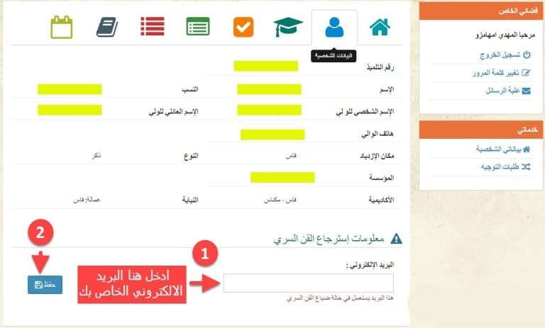 Massar 2020 مسار الاطلاع على نقط التلاميذ