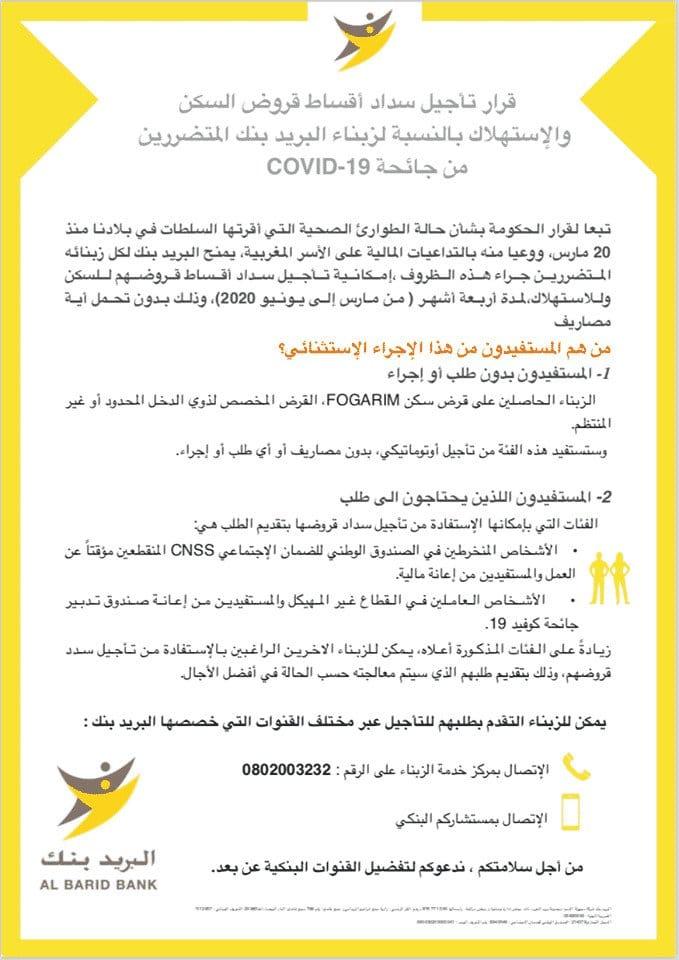 إجراءات تأجيل سداد قروض كريدي البريد بنك Al Barid Bank