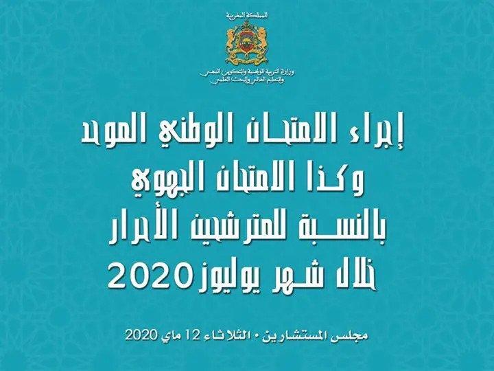 تاريخ اجتياز الامتحان الوطني البكالوريا والجهوي 2020 بالمغرب بالنسبة للمترشحين الأحرار