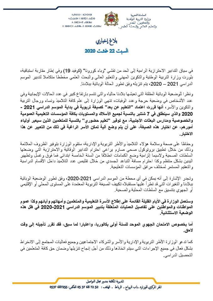 بلاغ إخباري بخصوص الدخول المدرسي 2021-2020