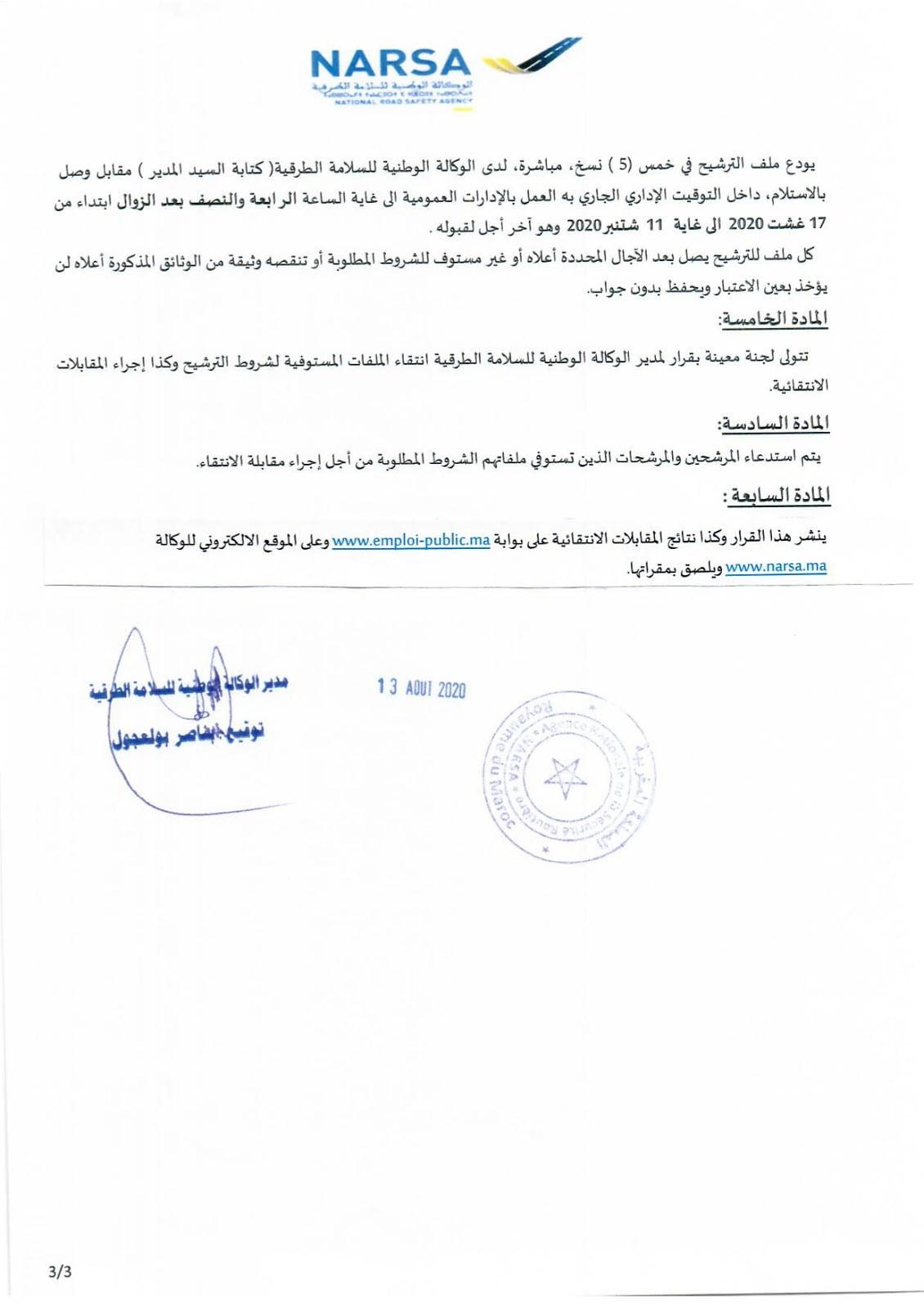 concours الوكالة الوطنية للسلامة الطرقية