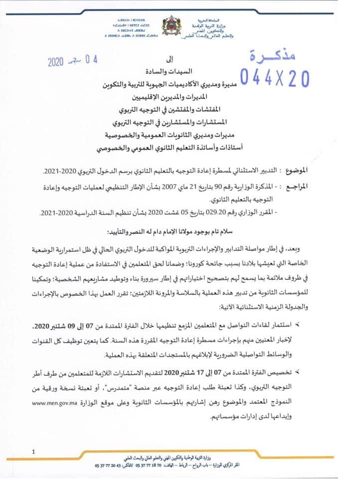 مذكرة إعادة التوجيه 2021/2020