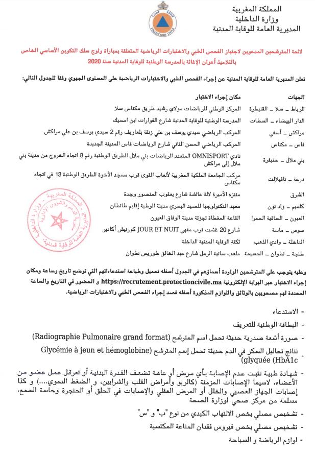 المديرية العامة للوقاية المدنية لائحة المدعوين لإجراء مباراة توظيف التلاميذ أعوان الإغاثة - 317 منصب