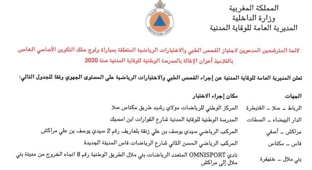 المديرية العامة للوقاية المدنية لائحة المدعوين لإجراء مباراة توظيف التلاميذ الضباط - 40 منصب
