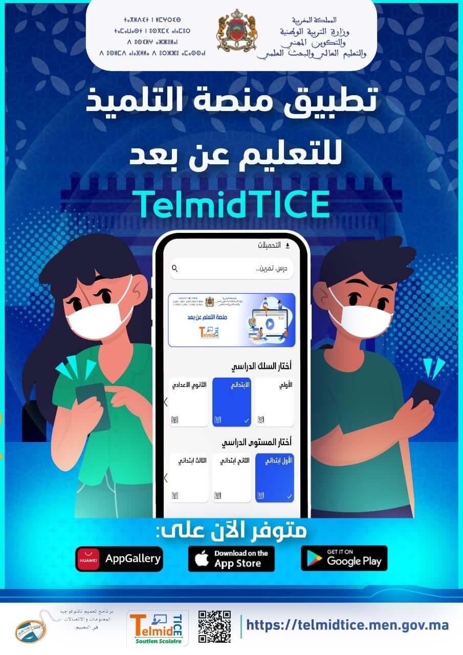 TelmidTice application