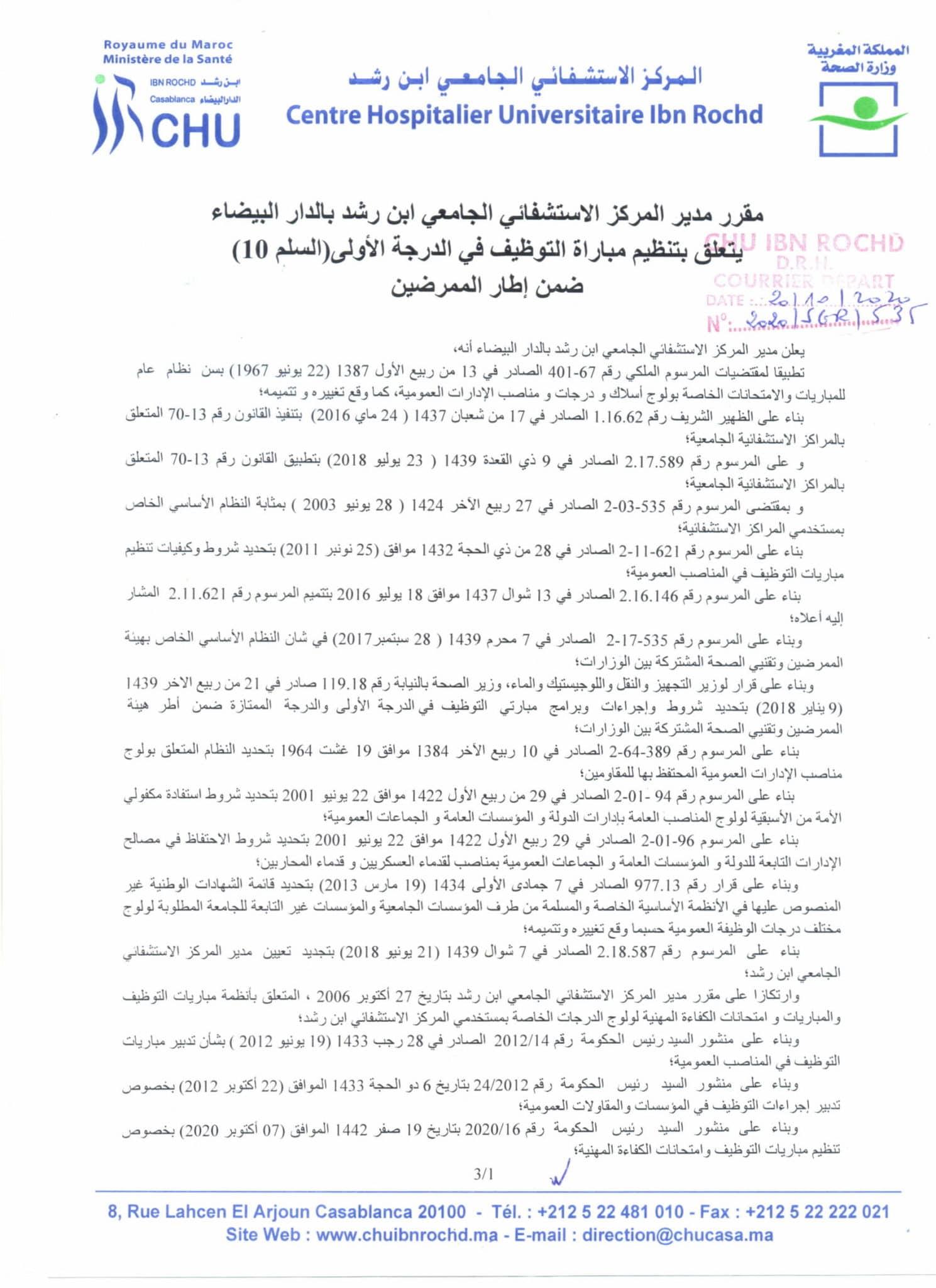 Concours CHU Ibn Rochd (250 Postes)