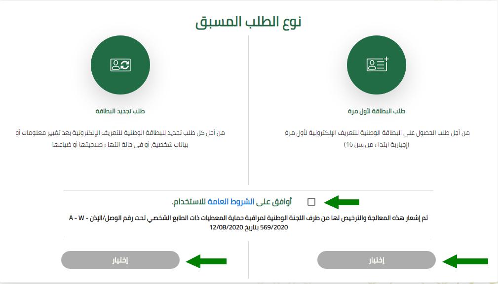 أستمارة أخذ موعد تجديد البطاقة الوطنية للتعريف 2020، موقع البطاقة الوطنية للتعريف الإلكترونية