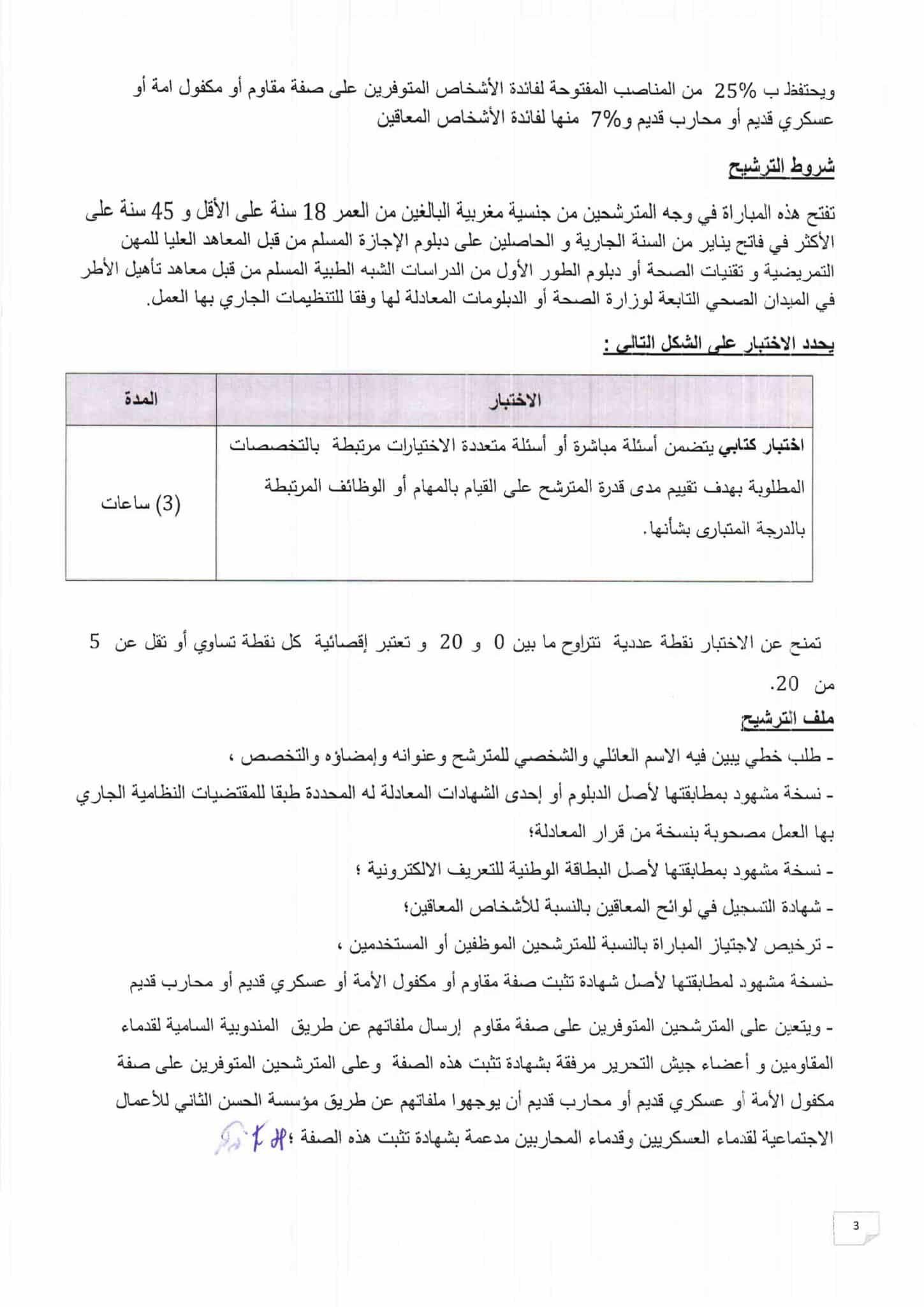 Concours de Recrutement CHU Hassan II (175 Postes)