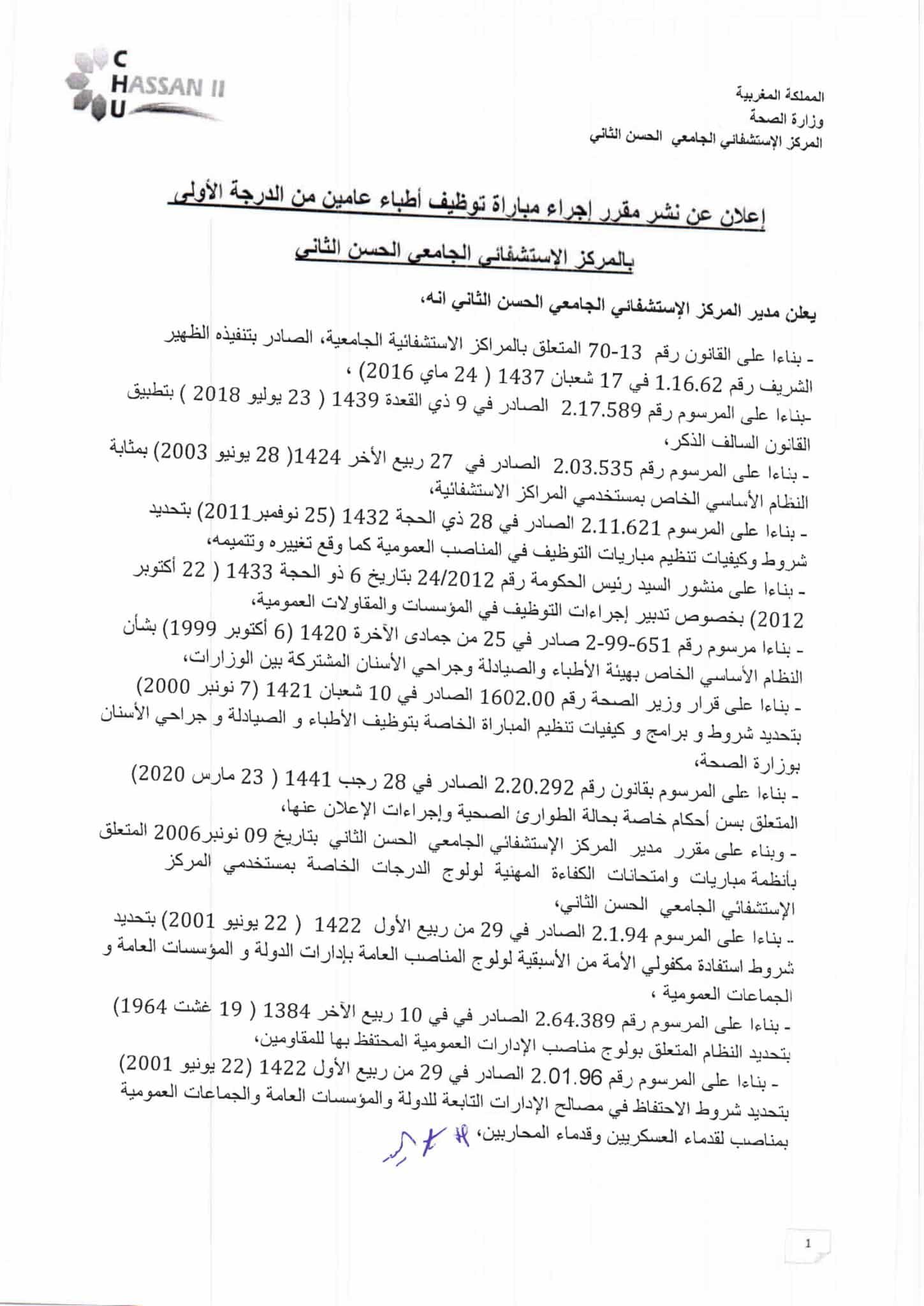(5) Médecins Premier grade Echelle 11