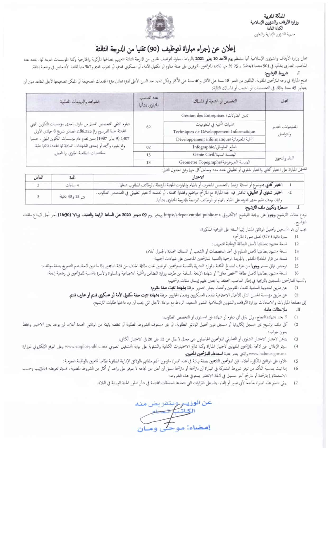 Concours Ministère des Habous et des Affaires Islamiques (118 Postes)