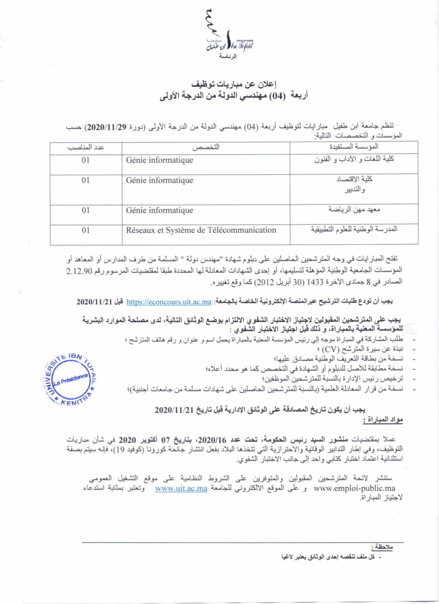 Concours Université Ibn Tofail (29 Postes)