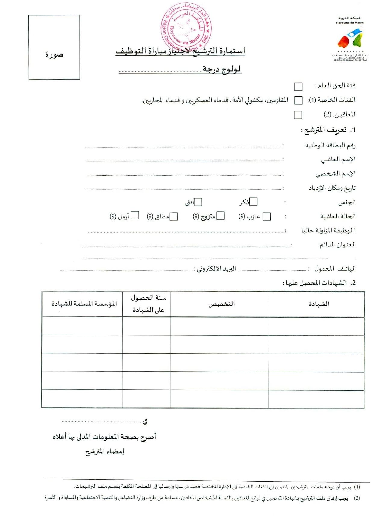 Concours Conseil Régional de Casablanca