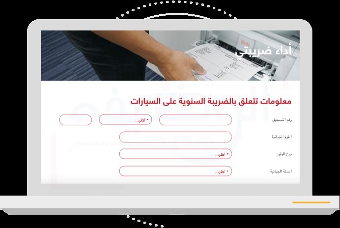 الضريبة على السيارات بالمغرب 2021 - المرحلة الثانية : إدخال البيانات الخاصة بالبطاقة الرمادية
