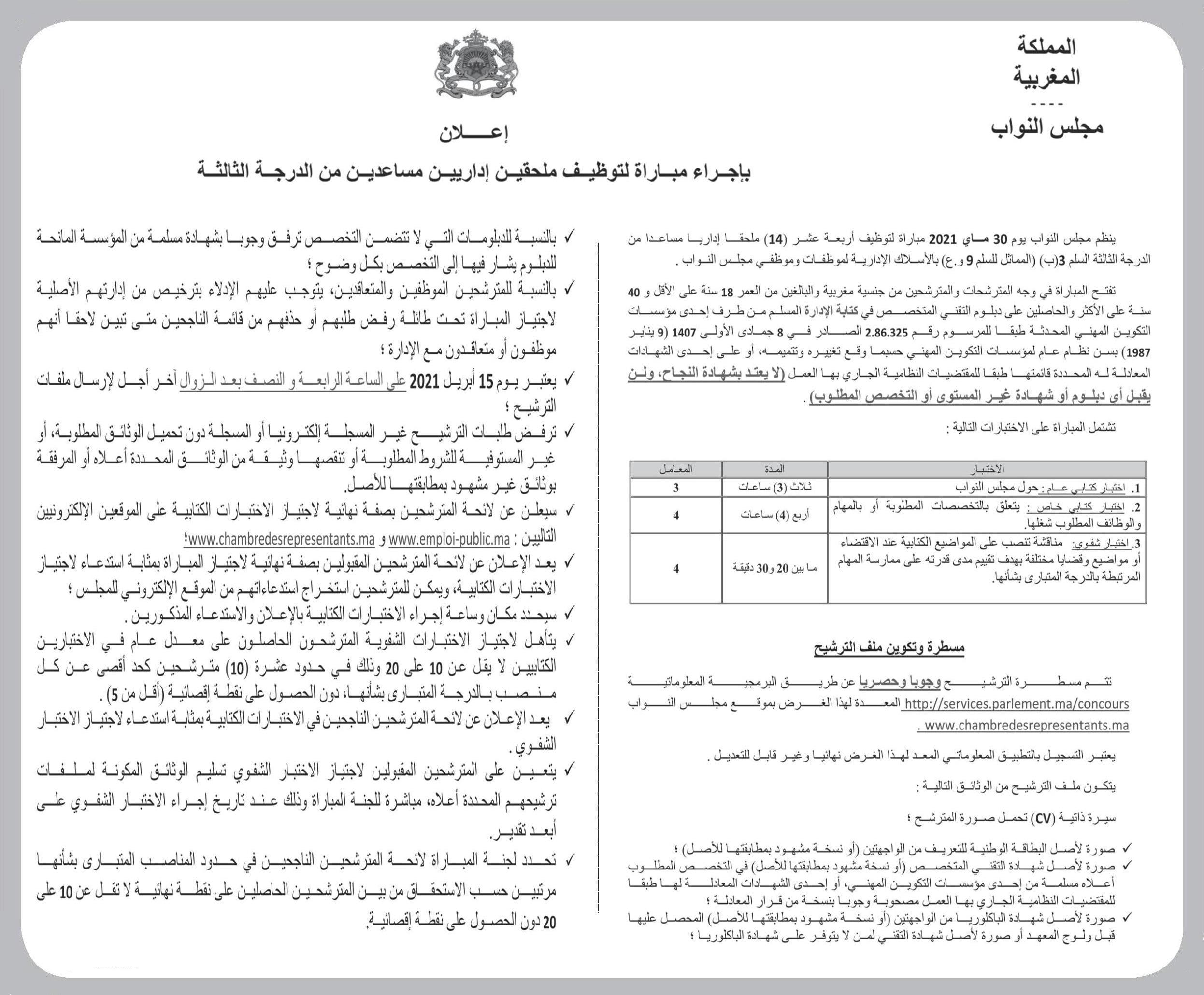 مجلس النواب مباراة توظيف 52 منصب