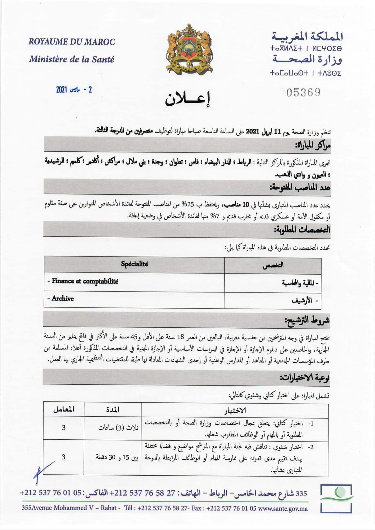 Concours Ministère de la Santé (10 Postes)