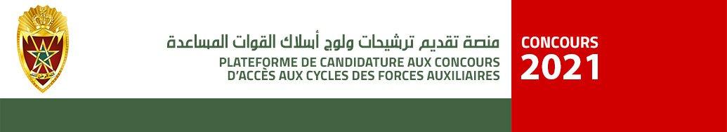Concours des Forces Auxiliaires 2021 sur recrutement.fa.gov.ma