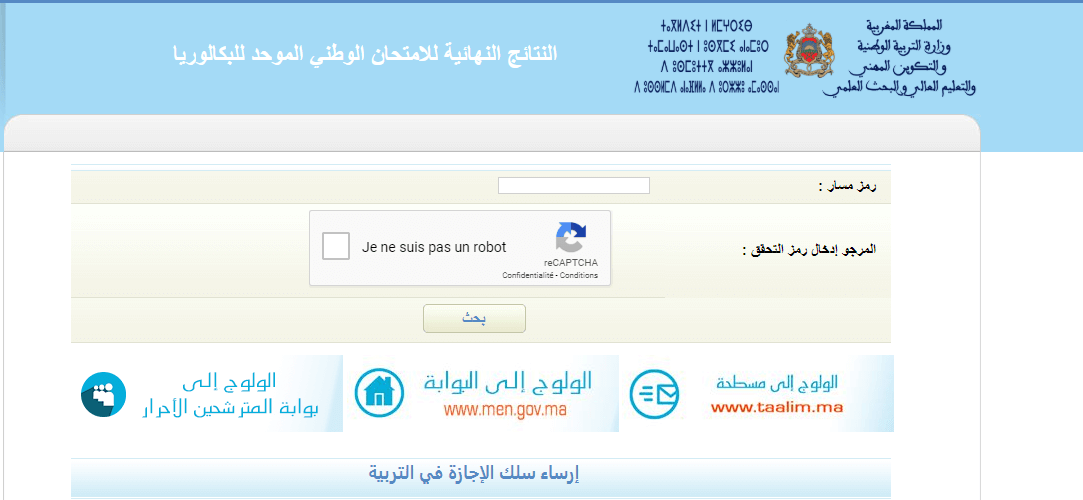Résultats Bac 2021 Maroc