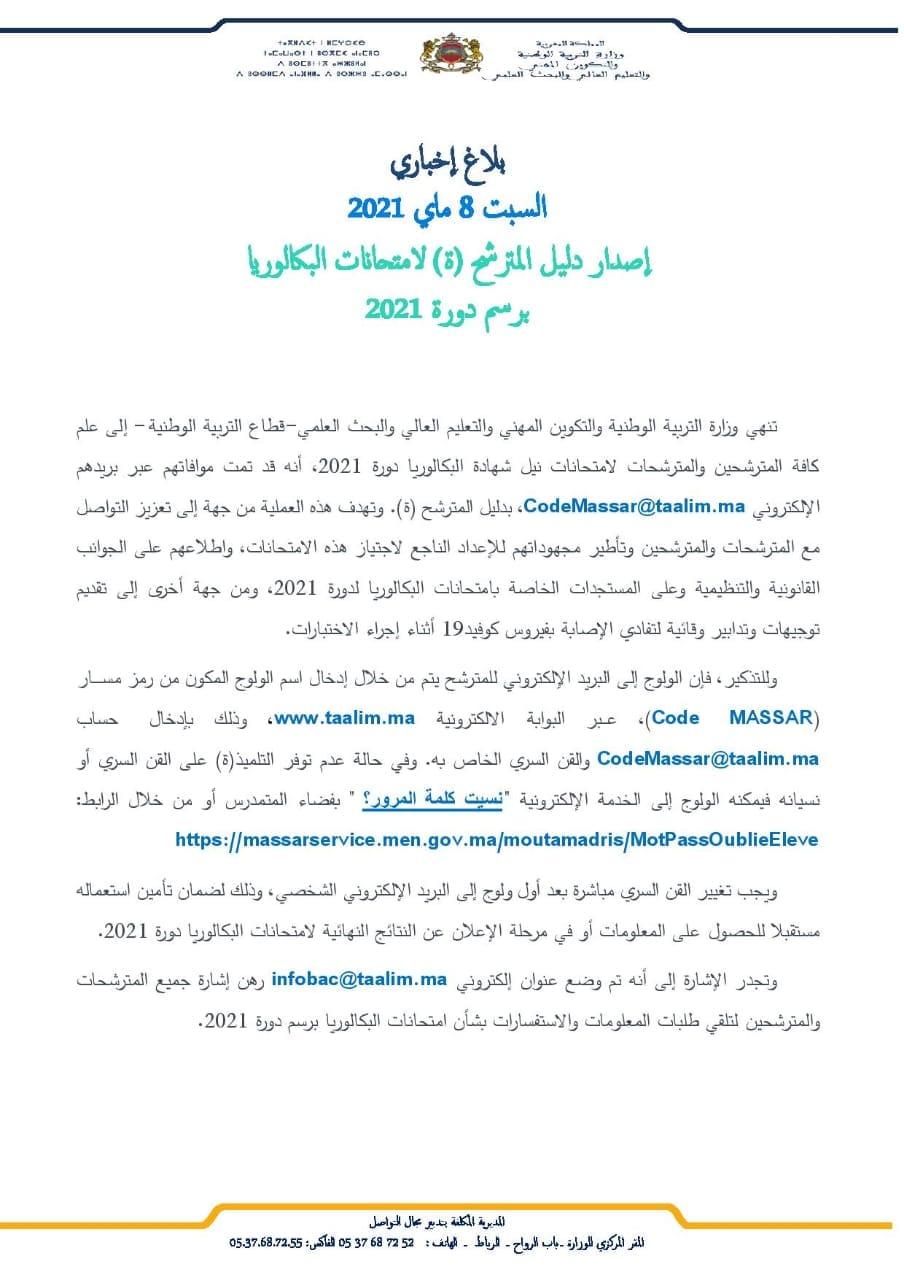 بلاغ وزارة التربية الوطنية حول دليل المترشحين لامتحانات البكالوريا 2021