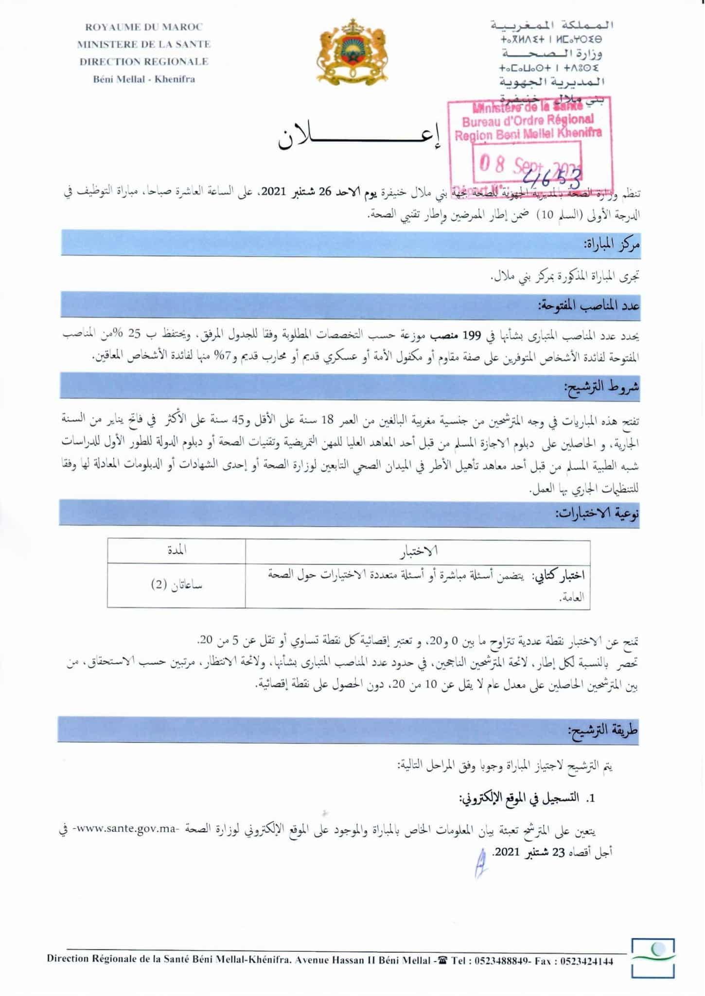 Concours de Recrutement Ministère de la Santé